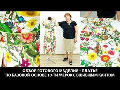 Модель платья со складками и вшивным кантом Выкройкой является базовая основа по системе 10 мерок - YouTube