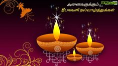 Diwali wishes tamil light dipavali Happy Diwali 2018 Images Wishes, Greetings and Quotes in Tamil Diwali Wishes In Tamil, Tamil Greetings, Best Diwali Wishes, Diwali 3d Images, Diwali Pictures, Diwali Cards, Diwali Rangoli, Diwali Crackers, Happy Diwali Quotes