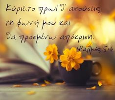 Angels Among Us, Bible Quotes, Jesus Christ, Positive Quotes, Positivity, Faith, God, Greeks, Life