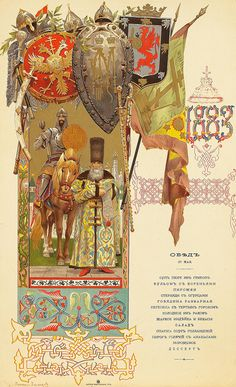 Dinner Menu for the Coronation of Tsar Alexander III Menus by Viktor Mikhailovich Vasnetsov Russia, served on 27 May 1883 Russian Folk, Russian Art, Russian Style, Illustrations, Illustration Art, Style Russe, Ivan Bilibin, Gala Dinner, Dinner Menu