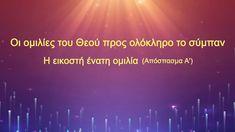 Ο λόγος του Θεού «Οι ομιλίες του Θεού προς ολόκληρο το σύμπαν Η εικοστή ... Recital, Italy, Brown, Italia, Browning, Brow