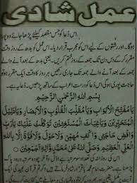 Image result for best wazifa for every problem