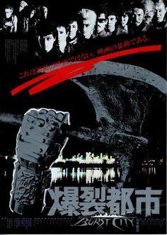 """""""lovejapanese80s: 爆裂都市 BURST CITY (1982) """""""