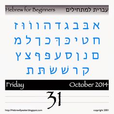 Learn the whole Hebrew Alphabet starting from the beginning each month. Presented in a letter-of-the-day downloadable Calendar format. Feel free to join any time!