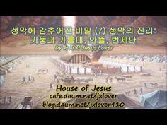 [성막에 감추어진 비밀] (7) 성막의 진리: 기둥과 가름대, 안뜰, 번제단 by 뉴저지 Jesus Lover