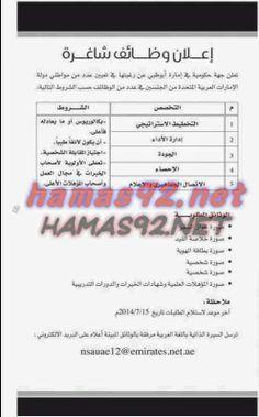وظائف خالية مصرية وعربية: وظائف خالية من جريدة البيان الامارات الاحد 22-06-2...