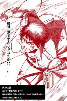 Kuroko no Basket x Shingeki no Kyojin (Attack on Titan) crossover