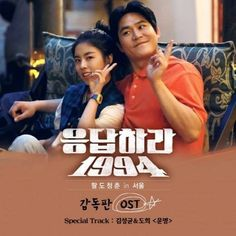 Dohee and Kim Sung Kyun sing 'Destiny' in cute music video for 'Reply 1994' OST   allkpop