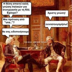 The Real Ancient Memes Greek Memes, Funny Greek Quotes, Funny Picture Quotes, Funny Photos, Ancient Memes, Funny Phrases, Magic Words, Oui Oui, Funny Stories