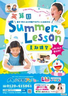 関連画像 Pop Design, Cover Design, Kids Graphic Design, School Brochure, Leaflet Design, Flyer Printing, Kids Study, Japanese Poster, Japan Design