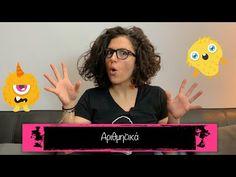 Αριθμητικά (Γ' - ΣΤ' τάξη) - YouTube School Themes, Math, Youtube, Math Resources, Mathematics