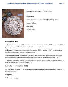 Салфетка от Patricia Kristoffersen - Схемы и описания - Галерея - Knitting Forum.Ru
