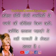 || जय श्री कृष्णा || ___________________________________________ Like, Subscribe & Share this Video !!!  #Suvichar, #KrishnaGyanSagar, #KrishnaSeekh, #KrishnaGyan, #सुविचार, #HindiSuvichar, #KrishnaSuvichar, #Krishna, #LordKrishna, #Lord, #KrihsnaVichar, #HindiKrishnaSuvichar, #LatestSuvichar, #Latest, #LatestQuote, #Quote, #HindiQuote, #KrishnaQuote, #ShriKrishna, #ShriKrishnaQuote, #ShreeKrishna, #KrishnaSikh Hindi Quotes, Sad Quotes, Daily Quotes, Thoughts In Hindi, Positive Thoughts, Life Quotes Disney, Geeta Quotes, Mask Images, Cute Krishna