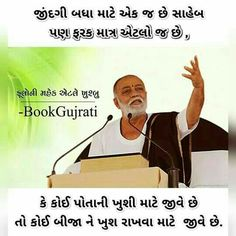 Morari Bapu Quotes, People Quotes, Best Quotes, Qoutes, Love Quotes, Good Thoughts, Positive Thoughts, Baby Feet Photos, Gujarati Quotes
