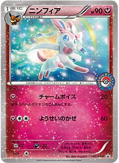 pokémon time EEVEE COLLECTION – Sylveon card