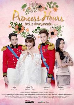 Princess Hours Thai Version is amazing ! Princess House, Little Princess, Best Love Stories, Love Story, Princess Hours Thailand, Watch Drama Online, Nightmare Before Christmas Drawings, Dramas Online, Romantic Films