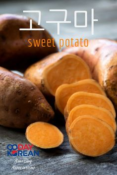 How could you remember 고구마 (sweet potato)? Reply in the comments below with your association!