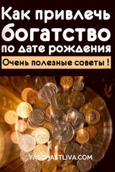 Оказывается, финансовый успех напрямую зависит от даты рождения. Вычисли свою цифру удачи! #астрология #успех #деньги #удача