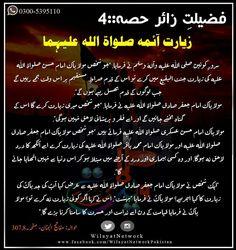 """#FAZEELAT_E_ZAAIR  Part::4 """"Ziyarat-E-AAIMA Slwt""""  SARWAR-E-KONAIN Slwt Ne Frmaya!""""Jo Shax MAULA HASSAN Slwt Ki Ziyarat Janat-Ul-Baqiya Me Kry To Us K Qadam Siraat-E-Mustaqeem Pr Us Wqat Jammy Rahengy Jub Logo K Qadam Phisal Rahy Hongy IMAM JAFAR SADIQ Slwt Ne Frmaya!"""" Jo Shax Meri Ziyarat Krega Us K Gunah Bakhshy Jayengy 0r Usy Faqar-0-Pareshani La Haq Nhi Hogi MAULA HASSAN ASKARI Slwt Frmaty Hen! """"Jo Shax MAULA JAFAR SADIQ Slwt Or MAULA IMAM MOHAMMAD BAQIR Slwt Ki Ziyarat Kry Usy Aankh Ka…"""
