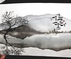 Bamboo Art, Korean Art, Oriental, Painting, Design, Ink, Mountain, Watercolor Painting, Korean Style