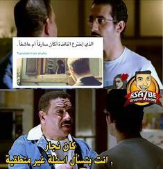 خخخخخخ Funny Qoutes, Crazy Funny Memes, Wtf Funny, Hilarious, Arabic Memes, Arabic Funny, Funny Arabic Quotes, Jerry Memes, Book Qoutes