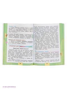 Решебник по английскому языку прописная тетрадь 7 класс с в мясоедова