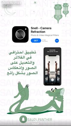 Iphone Photo Editor App, Grid Wallpaper, Night Scenery, Iphone App Layout, Learning Websites, Editing Apps, Photoshop Photography, Applications, Mobile Application