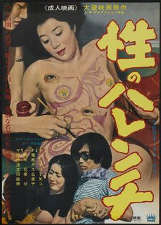 Japanese vintage Adult Movie advertizing Poster. Japan. S)