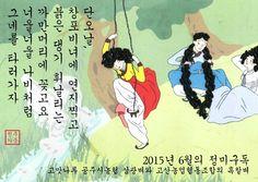 신윤복 '단오풍정'