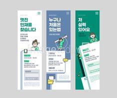 디자인소스 - 이미지투데이 :: 통로이미지(주) Roll Up Design, Line Design, Web Design, Graphic Design, Event Banner, Bullet Journal Art, Interface Design, Editorial Design, Banner Design