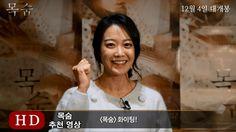 목숨 (The Hospice, 2014) 추천 영상 (Recommended Video)
