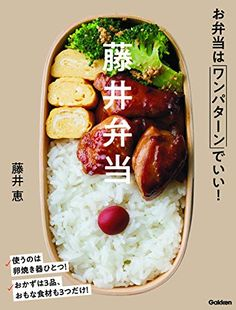 Food Art Bento, Bento Recipes, Milkshake Recipes, Bento Box, Cute Food, Food Design, Japanese Food, Food And Drink, Lunch