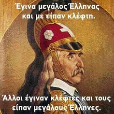 Μαύρες αλήθειες Greek Quotes, Wise Quotes, Inspirational Quotes, Big Words, Love Words, Greece History, Macedonia Greece, Greek Warrior, Boxing Quotes