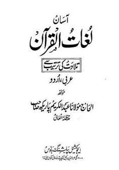 book book Asaan lughat ul quran ahl e hadeesin PDF format Book Sites, Free Pdf Books, Reading Online, Islam Muslim, Ebooks, Author, Random, Writers