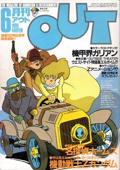"FEATURE: Japanese Anime Magazine Retrospective: ""OUT"" in 1985"