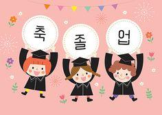 일러스트/사람/어린이/교육/유치원/학교/졸업/축하/학사모/졸업가운/한글/메시지/문자/세명/파티플래그/분홍색/원형/폭죽/남자어린이/여자어린이/미소/졸업생/귀여움/들기/ Preschool Activities, Diy And Crafts, Kindergarten, Clip Art, Invitations, Frame, Party, Kids, Cookies