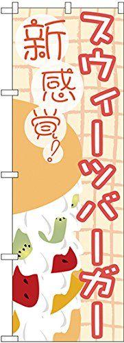 スウィーツバーガー のぼり TR-045【受注生産】 のぼり屋工房…