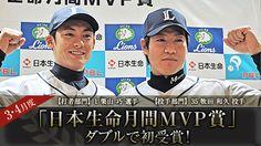 Takumi Kuriyama wins the PL Player of the month award for March-April, and Kazuhisa Makita wins the PL Pitcher of the month award for March-April.