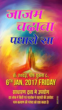 We welcome you all for the Jajam Chadava of Shri Jirawala Parshwanath Jain Tirth Pratishtha Mahotsav.  #jajam #chadava #jirawala #parshwanath #jaintirth #pratishtha #celebration #mahotsav #religion #jainism #jaindharma http://ift.tt/2hUQtdG