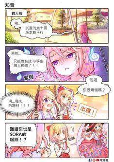 Chibi, Comics, Anime, Art, Art Background, Kunst, Comic Book, Cartoon Movies, Cartoons