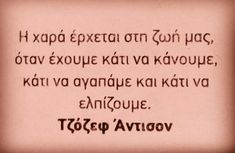 Greek Quotes, Tattoo Quotes, Posters, Thoughts, Pictures, Life, Photos, Photo Illustration, Poster