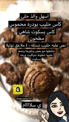 Sweets Recipes, Indian Food Recipes, Cooking Recipes, Tunnocks Tea Cakes, Tunisian Food, Delicious Desserts, Yummy Food, Cakes Plus, Sweet Pastries