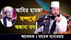 আমির হামজা সম্পর্কে অজানা তথ্য | Maulana Tariq Monawar | Bangla waz | Is... Sample Resume Format, Movie Posters, Film Poster, Popcorn Posters, Film Posters