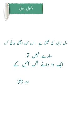Poetry Quotes In Urdu, Urdu Quotes, Life Quotes, Bindas Log, English Sentences, Stay Happy, Heartfelt Quotes, Sad Love, Deep Words