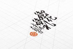 A traditional, local festival is held every fall in Shikoku, Japan. Yuta Takahashi designed the delicate identity. Logo Design Love, Typo Design, Brand Identity Design, Invitation Card Design, Invitation Cards, Invitations, Typography Fonts, Lettering, Japan Logo