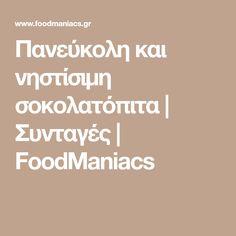 Πανεύκολη και νηστίσιμη σοκολατόπιτα   Συνταγές   FoodManiacs Cooking, Recipes, Heaven, Cakes, Kitchen, Sky, Cake Makers, Recipies, Heavens