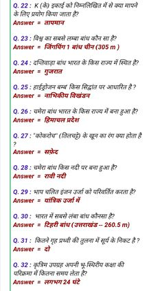 History Discover Gk in hindi general knowledge question General Knowledge Quiz Questions Gk Questions And Answers General Quiz Job Interview Questions This Or That Questions Gernal Knowledge Knowledge Quotes Gk In Hindi Learn Hindi General Knowledge Quiz Questions, Quiz Questions And Answers, General Knowledge Book, Job Interview Questions, Gernal Knowledge, Knowledge Quotes, General Quiz, Gk Question In Hindi, Ias Study Material