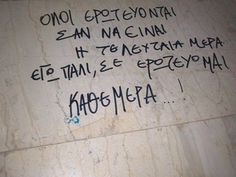 .. Merida, Wall Quotes, Love Quotes, Greek Quotes, Instagram Posts, Inspirational, Street, Couples, Goals