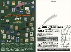 2014年11月14日(金)~11月18日(火) 今村版画造形 下伊那郡高森町吉田2970-407