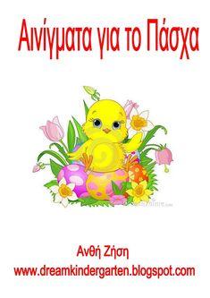 αινίγματα πασχαλινά! Easter Crafts, Happy Easter, Kindergarten, Teaching, Education, Blog, Kids, School, Manualidades